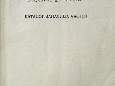 Мопед «Рига-12». Каталог запасных частей