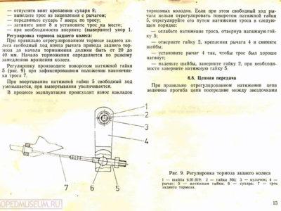 Мини-мокик РМЗ-2.134 и его модификации. Руководство по эксплуатации
