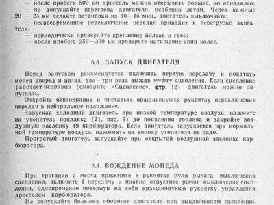 Мопед ЛМЗ-2.159 «Верховина-7». Руководство по эксплуатации
