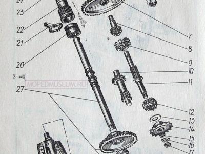 Мопед «Рига-16». Каталог деталей и сборочных единиц