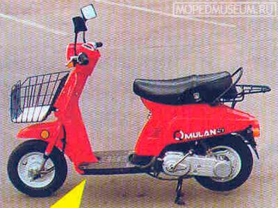 Скутер «Мулан» (1997)