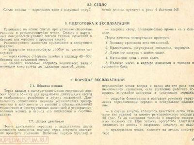 Мокик спортивный РМЗ-2.720. Руководство по эксплуатации