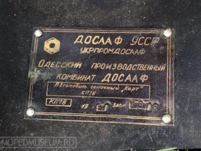 Карт КП-78 (1984-…)